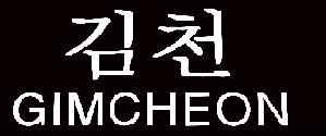 gimcheong.jpg